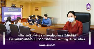 อธิการบดี ม.พะเยา แถลงนโยบายและวิสัยทัศน์ แผนพัฒนาพลิกโฉมมหาวิทยาลัย Reinventing Universities