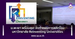 ม.พะเยา พร้อมลุย! จัดทำแผนการพลิกโฉมมหาวิทยาลัย Reinventing Universities
