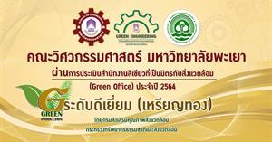 คณะวิศวกรรมศาสตร์ คว้ารางวัลสำนักงานสีเขียว ประจำปี 2564 G-Green ระดับดีเยี่ยม(เหรียญทอง)