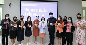 """คณะทันตแพทยศาสตร์ มหาวิทยาลัยพะเยา ได้จัดอบรมเรียนรู้วิธีการดูแลสุขภาพช่องปากในโครงการ """"ฟันสวย ยิ้มใส ใส่ใจสุขภาพ"""""""
