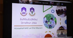 คณะแพทยศาสตร์ มหาวิทยาลัยพะเยา จัดโครงการปฐมนิเทศนิสิตใหม่ ประจำปีการศึกษา 2564