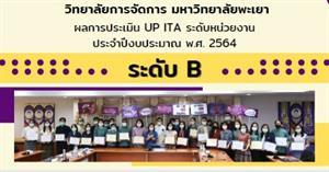 วิทยาลัยการจัดการ ได้รับรางวัลผลประเมินคุณธรรมและความโปร่งใส (UP ITA) ระดับ B