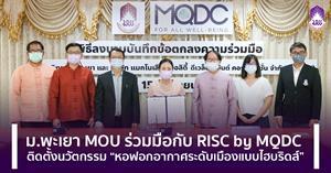 """ม.พะเยา MOU ร่วมมือกับ RISC by MQDC ติดตั้งนวัตกรรม """"หอฟอกอากาศระดับเมืองแบบไฮบริดส์""""  </a><div style="""