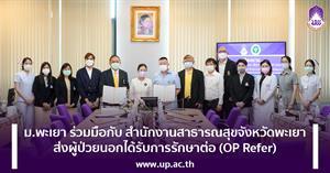 ม.พะเยา ร่วมมือกับ สำนักงานสาธารณสุขจังหวัดพะเยา ส่งผู้ป่วยนอกได้รับการรักษาต่อ (OP Refer)