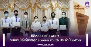 นิสิต SEEN ม.พะเยา รับมอบโล่เกียรติคุณ Green Youth ประจำปี ๒๕๖๓