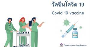 """ม.พะเยา สำรวจบุคลากรเร่งฉีด """"วัคซีนโควิด"""" โดยเริ่มกับบุคลากรทางการแพทย์ ด่านหน้า ๗๐ โดส ภายในเดือนเมษายนนี้  </a><div style="""