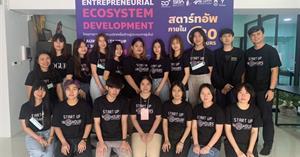 นิสิตคณะวิทยาศาสตร์การแพทย์ร่วมโครงการพัฒนาระบบนิเวศเพื่อผู้ประกอบการรุ่นใหม่ (Entrepreneurial Ecosystem Development)