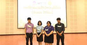 วิทยาลัยการศึกษา เข้าร่วมโครงการส่งเสริมสำนักงานสีเขียว (Green Office) เรื่อง การฝึกอบรมสำนักงานสีเขียว