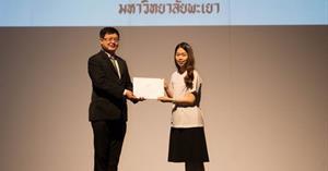 นิสิตทันตแพทย์ ม.พะเยา ที่ได้รับรางวัลหลวงวาจวิทยาวัฑฒน์จากทันตแพทยสมาคมแห่งประเทศไทย