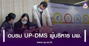 ม.พะเยา จัดอบรม การใช้งานระบบสารบรรณ UP-DMS เพื่อตอบโจทย์ Smart University ในช่วงสถานการณ์ COVID-19