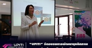 """""""UPITI"""" จัดอบรมการพัฒนาบุคลิกภาพสำหรับการติดต่อธุรกิจ"""