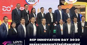เปิดงาน RSP INNOVATION DAY 2020 แหล่งรวมผลงานวิจัยสู่เชิงพาณิชย์ จากเครือข่ายอุทยานวิทยาศาสตร์ทั่วประเทศไทย  </a><div style=