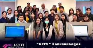 """UPITI"" จัดอบรมหลักสูตร ""Creative Slide Presentation"""