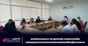 สถาบันนวัตกรรมฯ ประชุมร่วมกับ กองกิจการนิสิต เตรียมบูรณาการการทำงานด้านการพัฒนานิสิตผู้ประกอบการ