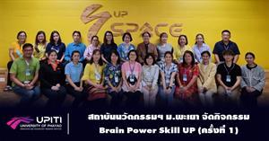 สถาบันนวัตกรรมฯ ม.พะเยา จัดกิจกรรม Brain Power Skill UP (ครั้งที่ 1)