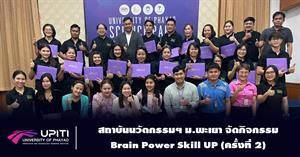 สถาบันนวัตกรรมฯ ม.พะเยา จัดกิจกรรม Brain Power Skill UP (ครั้งที่ 2)