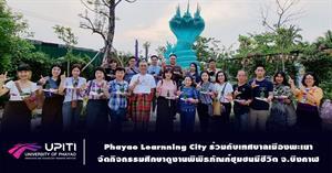 Phayao Learnning City ร่วมกับเทศบาลเมืองพะเยา จัดกิจกรรมศึกษาดูงานพิพิธภัณฑ์ชุมชนมีชีวิต จ.บึงกาฬ