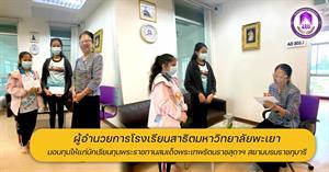 ผู้อำนวยการโรงเรียนสาธิตมหาวิทยาลัยพะเยา มอบทุนให้แก่นักเรียนทุนพระราชทานสมเด็จพระเทพรัตนราชสุดาฯ สยามบรมราชกุมารี
