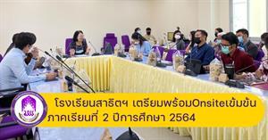 โรงเรียนสาธิตฯ เตรียมพร้อมOnsiteเข้มข้น ภาคเรียนที่ 2 ปีการศึกษา 2564