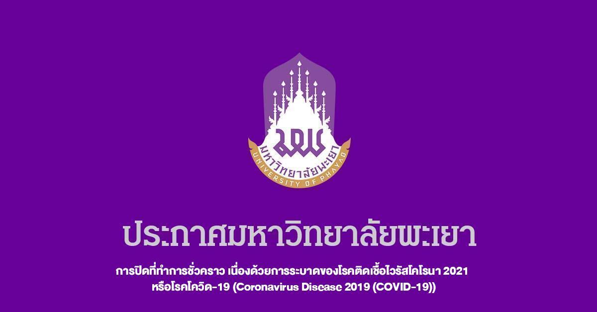การปิดที่ทำการชั่วคราว เนื่องด้วยการระบาดของโรคติดเชื้อไวรัสโคโรนา 2021 หรือโรคโควิด-19 (Coronavirus Disease 2019 (COVID-19))  </a><div style=