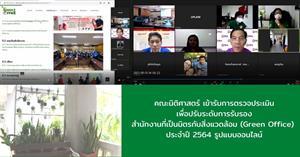 คณะนิติศาสตร์ เข้ารับการตรวจประเมินเพื่อปรับระดับการรับรองสำนักงานที่เป็นมิตรกับสิ่งแวดล้อม (Green Office) ประจำปี 2564 รูปแบบออนไลน์ ผ่านระบบ zoom
