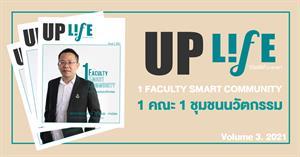 UP Life 1 คณะ 1 ชุมชนนวัตกรรม Vol.3 2021  </a><div style=