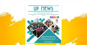 UP NEWS ฉบับเดือน พฤศจิกายน - ธันวาคม 2563