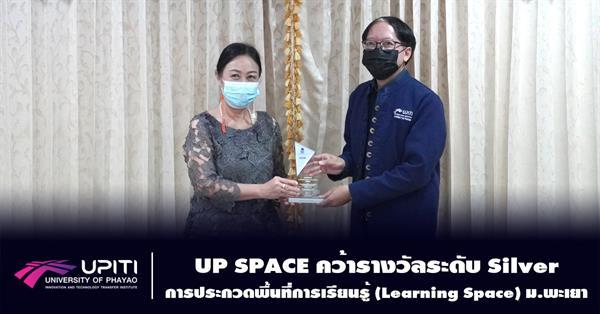 UP SPACE คว้ารางวัลระดับ Silver การประกวดพื้นที่การเรียนรู้ (Learning Space) มหาวิทยาลัยพะเยา