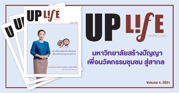 UP Life มหาวิทยาลัยสร้างปัญญา เพื่อนวัตกรรมชุมชน สู่สากล