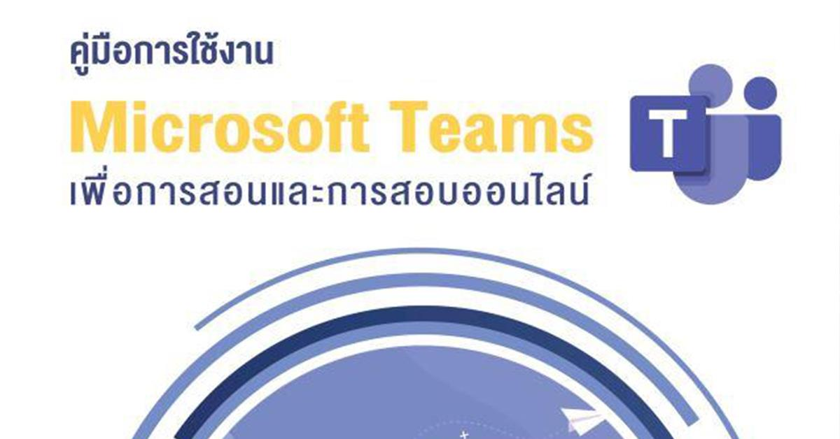 Microsoft Teams, คู่มือการใช้งาน, สอนออนไลน์