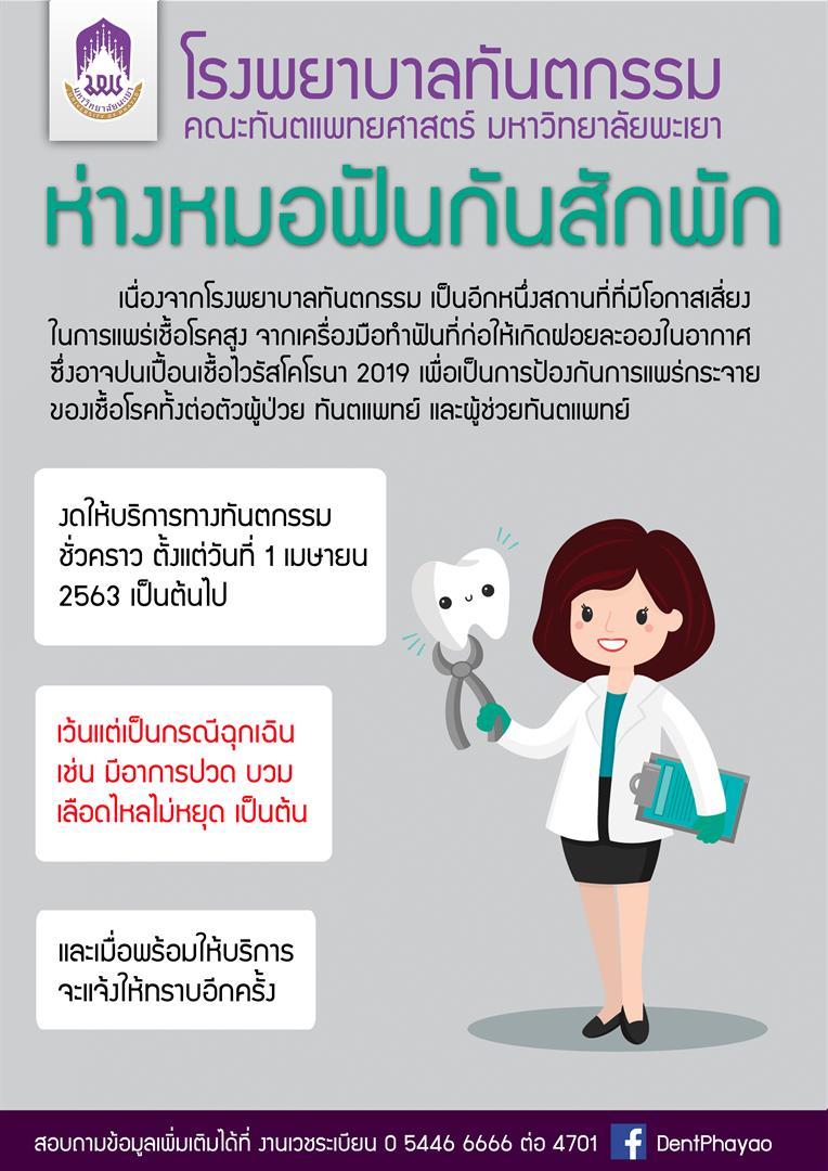 โรงพยาบาลทันตกรรม งดให้บริการทางทันตกรรมชั่วคราว