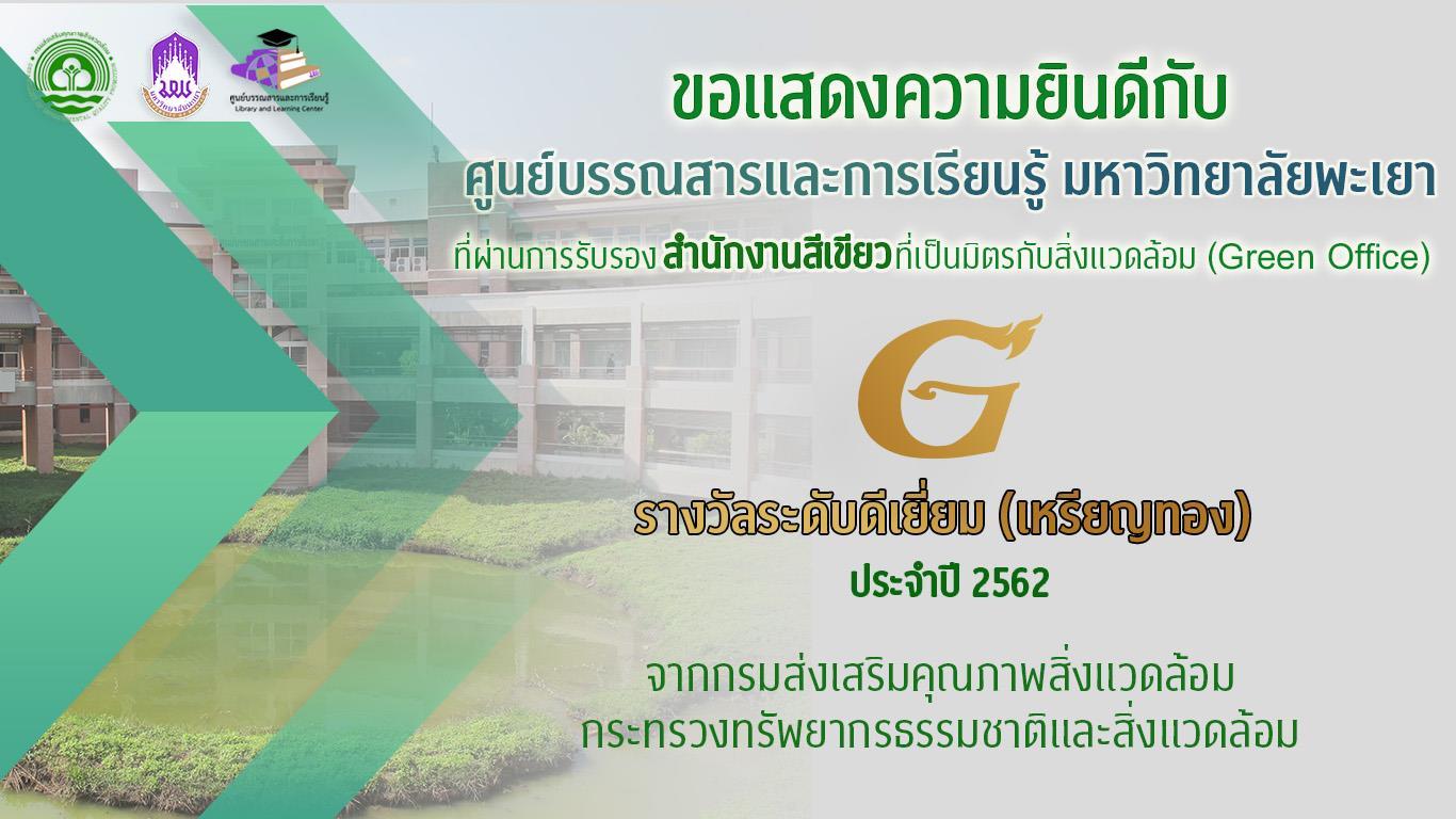 ศูนย์บรรณสารและการเรียนรู้,มหาวิทยาลัยพะเยา,ผ่านการรับรองสำนักงานสีเขียวที่เป็นมิตรกับสิ่งแวดล้อม,(Green,Office),ประจำปี,2562,รางวัลระดับเหรียญทอง