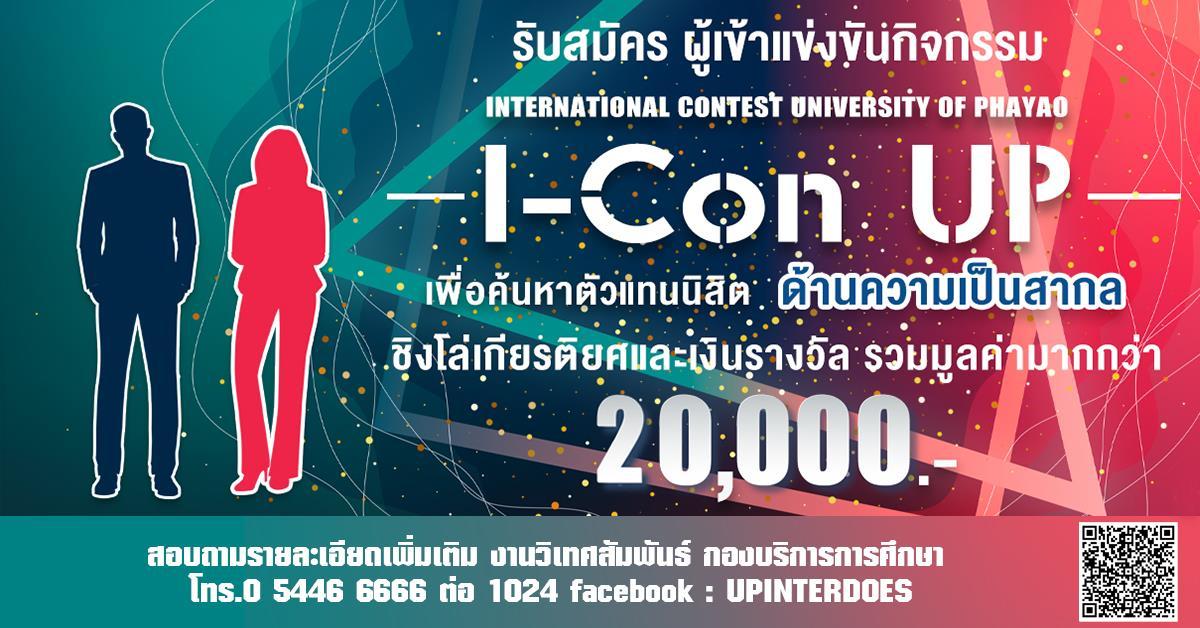 การประกวด I-Con UP (International Contest Ambassador of University of Phayao)