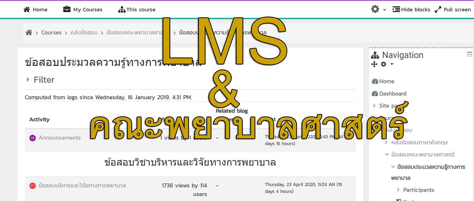 สอบออนไลน์,LMS