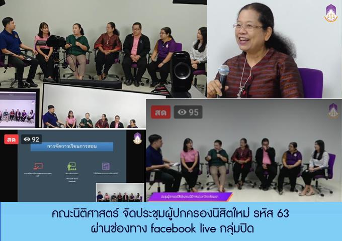 คณะนิติศาสตร์จัดประชุมผู้ปกครองนิสิตใหม่ รหัส 63 ผ่านช่องทาง facebook live กลุ่มปิด