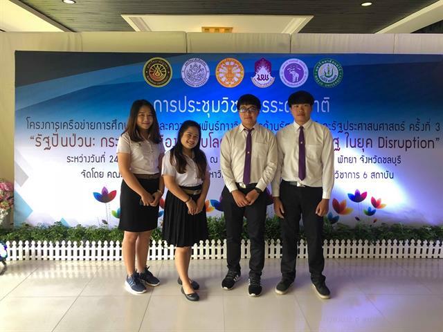 คณะรัฐศาสตร์และสังคมศาสตร์,มหาวิทยาลัยพะเยา,เข้าร่วมโครงการการประชุมวิชาการระดับชาติเครือข่ายการศึกษา,วิจัยและความสัมพันธ์ทางวิชาการ,ด้านรัฐศาสตร์และรัฐประศาสนศาสตร์,(PSPARN),ครั้งที่,3