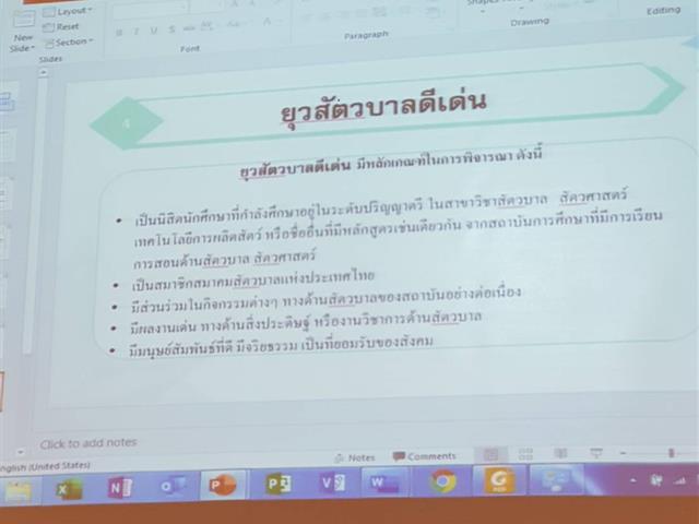 คณะเกษตรศาสตร์และทรัพยากรธรรมชาติ,มหาวิทยาลัยพะเยา,เข้าร่วมประชุมภาคีเครือข่ายสัตวศาสตร์แห่งประเทศไทย,ครั้งที่,11,และการประชุมวิชาการสัตวศาสตร์แห่งชาติ,ครั้งที่,8