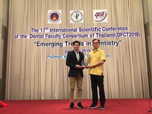 คณะทันตแพทยศาสตร์เข้าร่วมประชุมวิชาการนานาชาติ,The,17th,International,Scientific,Conference,of,the,Dental,Faculty,Consortium,of,Thailand,(DFCT),2019