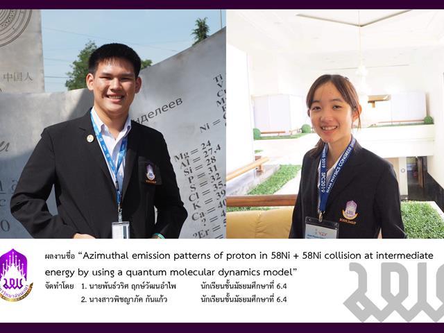 ผลงานวิจัยนร.โรงเรียนสาธิตฯได้รับการตีพิมพ์ในวารสารวิชาการระดับนานาชาติ,Journal,of,Physics,:,Conference,series,(JPCS,)