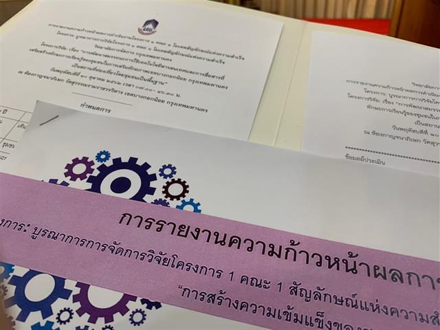 """กองบริหารงานวิจัย,พร้อมด้วยคณะกรรมการพัฒนาคุณภาพสู่ความสำเร็จ(MAI),โครงการ,1,คณะ,1,Signature,ในชื่อโมเดล,""""บางกอกน้อยโมเดล,2"""","""