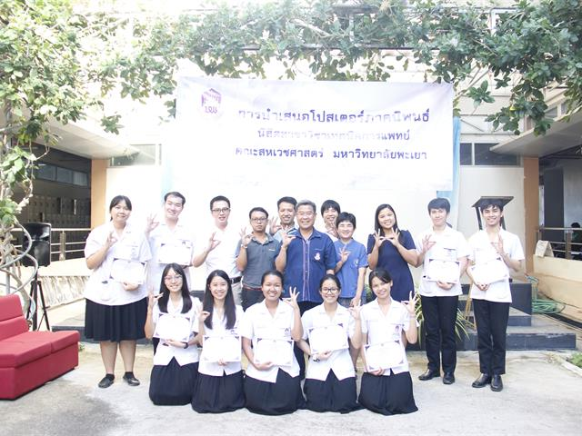 คณะสหเวชศาสตร์,มหาวิทยาลัยพะเยา,ได้จัด,การนำเสนอโปรเตอร์ภาคนิพนธ์,โดย,นิสิตสาขาวิชาเทคนิคการแพทย์,ประจำปีการศึกษา,2562,(School,of,Allied,Health,Sciences,,University,of,Phayao,Presented,Term,Paper,Poster,by,Medical,Technology,Students,of,Academic,Year,2019)