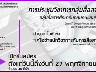 การประชุมวิชาการกลุ่มสื่อสารศึกษา,กลุ่มสื่อสารศึกษากับกลุ่มคนและชุมชน,ครั้งที่4/2562