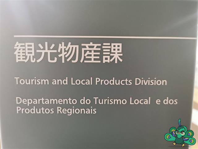 ผู้บริหารคณะวิทยาการจัดการและสารสนเทศศาสตร์,มหาวิทยาลัยพะเยา,เข้าพบแผนกการท่องเที่ยวและสินค้าท้องถิ่น,ประจำจังหวัดกุนมะ,ประเทศญี่ปุ่น,
