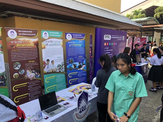 คณะเกษตรศาสตร์และทรัพยากรธรรมชาติ มหาวิทยาลัยพะเยา ร่วมจัดนิทรรศการเตรียมความพร้อมเข้าสู่รั้วมหาวิทยาลัยพะเยาในระบบ TCAS ประจำปีการศึกษา 2563