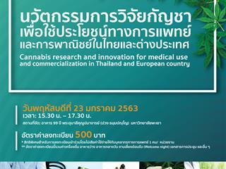 การสัมมนานวัตกรรมการวิจัยกัญชาเพื่อใช้ประโยชน์ทางการแพทย์ มหาวิทยาลัยพะเยา