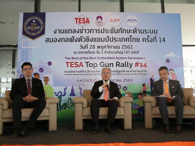 เจ้าภาพจัดการแข่งขัน TESA Top Gun Rally ครั้งที่ 14