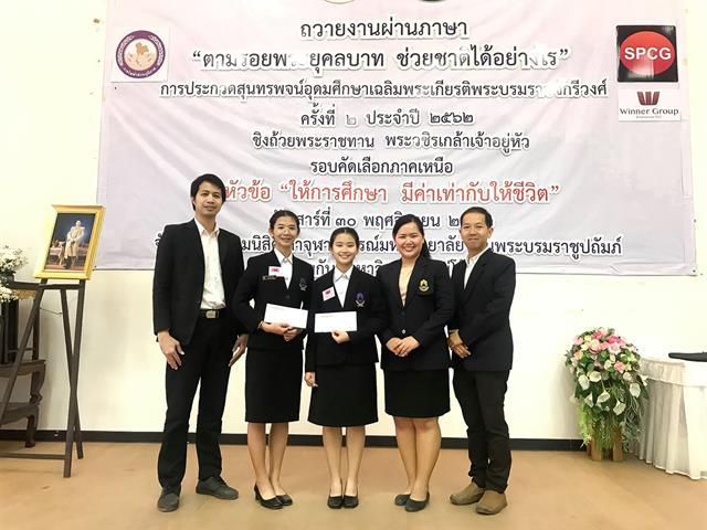 นิสิตสาขาวิชาภาษาไทย คณะศิลปศาสตร์ มหาวิทยาลัยพะเยา ได้รับรางวัลชนะเลิศ และรางวัลชมเชย การประกวดสุนทรพจน์อุดมศึกษาเฉลิมพระเกียรติพระบรมราชจักรีวงศ์ ประจำปี 2562 ชิงถ้วยพระราชทาน พระบาทสมเด็จพระปรเมนทรรามาธิบดีศรีสินทรมหาวชิราลงกรณ พระวชิรเกล้าเจ้าอยู่หัว