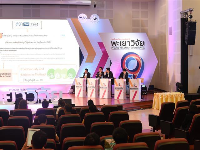 การประชุมวิชาการระดับชาติพะเยาวิจัย ครั้งที่ 9