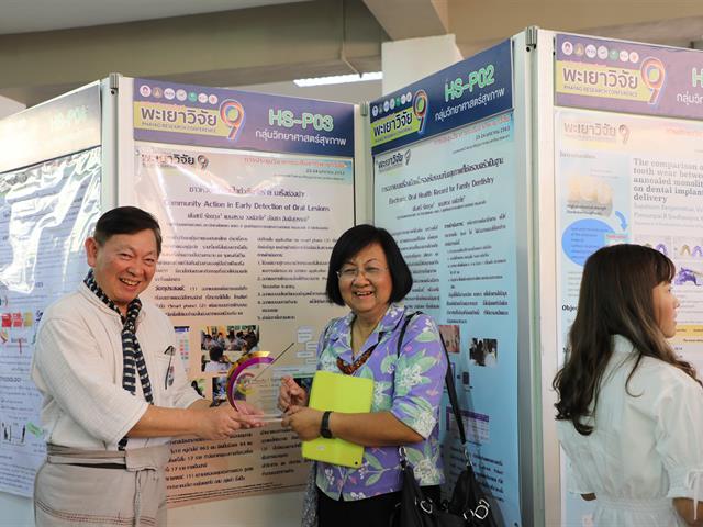 คณะทันตแพทยศาสตร์ มหาวิทยาลัยพะเยา ร่วมนำเสนอผลงานวิจัยในการประชุมวิชาการระดับชาติพะเยาวิจัย ครั้งที่ 9
