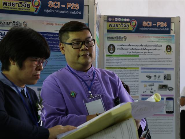 วิจัย_คณะวิทยาการจัดการและสารสนเทศศาสตร์
